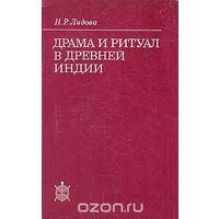 Лидова Н.Р. Драма и ритуал в Древней Индии