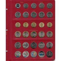 Универсальный лист для монет Российской Федерации
