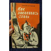 """Н. Островский """"Как закалялась сталь"""" 1979 год"""