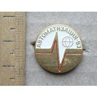 Значок Выставка АВТОМАТИЗАЦИЯ  1983 год