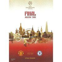 2008 Манчестер Юнайтед - Челси (финал ЛЧ)