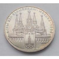 CCCР. Московский Кремль 1 рубль 1978 года. Олимпиада. Юбилейный рубль. Состояние!!!