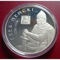 "1 рубль 2007 год, "" Глеб Менски """