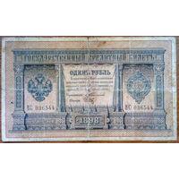 Россия, 1 рубль 1898 год, Р1, Тимашев Брут.
