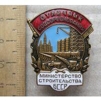 Значок Отличник Соцсоревнования Министерства Строительства БССР