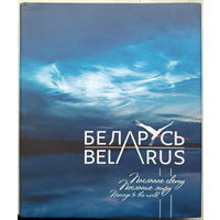 Беларусь.Пасланне свету.  Беларусь.Послание миру.  Belarus.Message to the world.