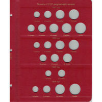 Альбом для монет СССР регулярного чекана 1961-1991 гг.