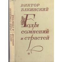 В.Бакинский. Годы сомнений и страстей. Роман.