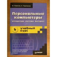 Персональные компьютеры: аппаратура, системы, Интернет. Учебный курс. Ю. Новиков, А. Черепанов