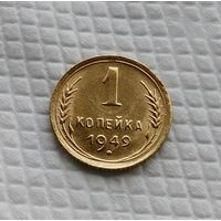 1 копейка 1949 год СССР