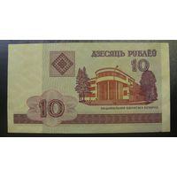 10 рублей ( выпуск 2000 ), серия РА