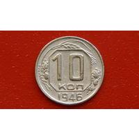 10 Копеек -1946- * -СССР- *-никель