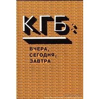 КГБ: Вчера, сегодня, завтра. III Международная конференция. Доклады и дискуссии. 1-3 октября 1993 г. Москва 1994г