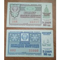 Лотерейный билет. Денежно-вещевая лотерея РСФСР. Новогодняя. 1968 г. - 1969 г.. 2 шт. Цена за 1.