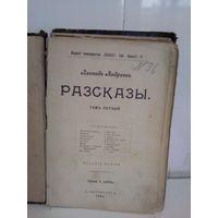 Леонид Андреевъ. Разсказы. (изд.1902г)