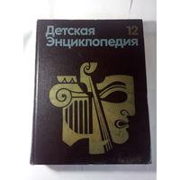 Детская энциклопедия.12 ,,Искусство,, 1977 г.