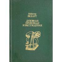 Духовные проповеди и рассуждения. Репринтное издание