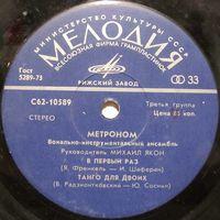 """ВИА """"Метроном"""" (В первый раз) (7"""")"""