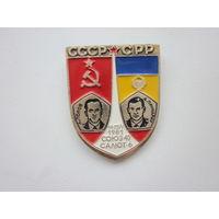 ЗНАК КОСМОС-САЛЮТ-СССР.