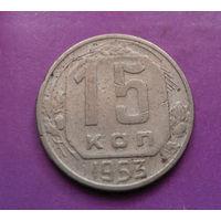 15 копеек 1953 года СССР #14
