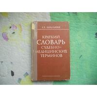 Завальнюк А. Краткий словарь судебно-медицинских терминов. 1982