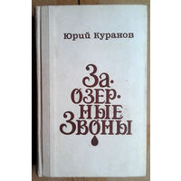 """Юрий Куранов """"Заозерные звоны"""""""