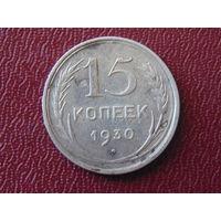 15 копеек 1930 г. СССР