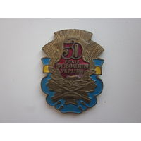 ЗНАК-50 ЛЕТ ОСВОБОЖДЕНИЯ УКРАИНЫ.