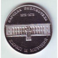 Болгария. 5 левов 1978 г.