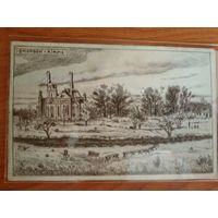 Сморгонь. Церковь. 1917