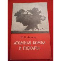 Д. И. Лоусон Атомная бомба и пожары