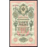Российская Империя_10 Рублей_1909 (1912-1917)_Pick#11.c_UNC-