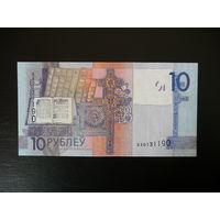 10 рублей 2009 года Серия ХХ UNC