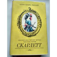 Александра Риплей Скарлетт