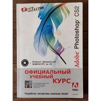 Adobe Photoshop CS2 Официальный учебный курс