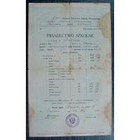 Свидетельство об окончании школы 1932г. Польша. Размер 21-33см.