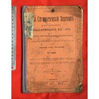 Новый систематический задачник самостоятельных письменных работ по русскому первоначальному правописанию С-Петербург 1912 год