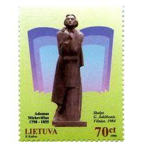 Литва  1998 г  200 лет со дня рождения поэта Адама Мицкевича