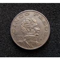 Мексика, 5 песо 1974