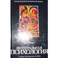 Интегральная психология Уилбер К.