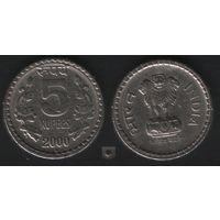 Индия km154 5 рупий 2000 год (точка с) Ноида km154.1(гурт.защ) (h01) брак-смещение