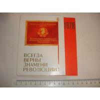 Буклет Всегда верны знамени революции! 1978г