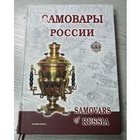 Книга самовары России