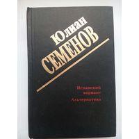 Испанский вариант. Альтернатива. Ю.Семенов. Москва 1992