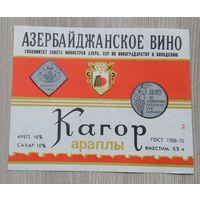 Этикетка. СССР.0031
