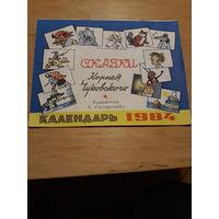 Сказки К. Чуковского в календаре 1984