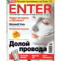 Enter #6-2005 + CD