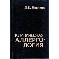 Клиническая аллергология /Д.К.Новиков // , 1991