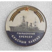 Значок. Гвардейский Крейсер Красный Кавказ #0113