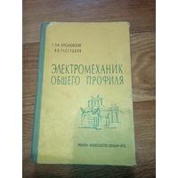 Электромеханик общего профиля книга